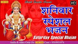 शनिवार स्पेशल भजन राम राम जपना Most Popular Hanuman Ji Bhajan Song