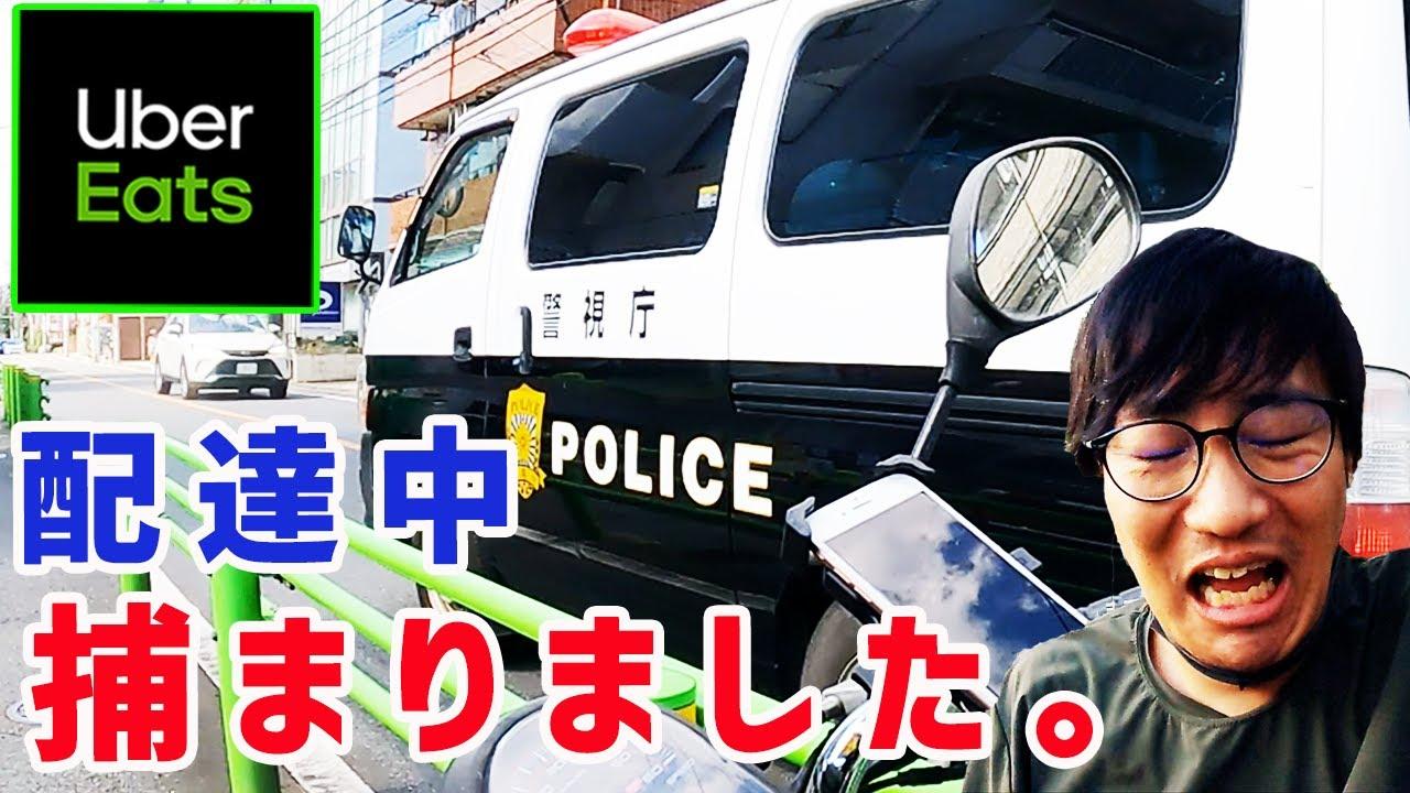 ウーバーイーツ(Uber Eats)配達中に警察に捕まりました。