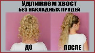Как Сделать Высокий Хвост с удлинением/Как удлинить хвост без накладных волос