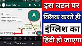 How To Translate English To Hindi in Whatsapp | By Hindi Android Tips