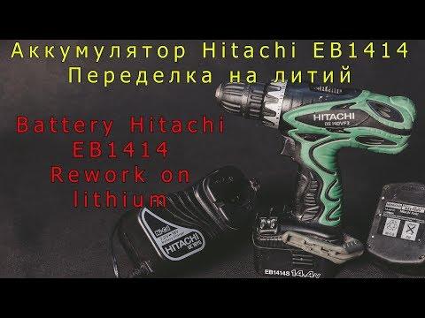 Аккумулятор Hitachi EB1414S - один из лучших шуруповертов для переделки на литий!!