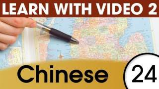 Learn Chinese with Video - 5 Must-Know Chinese Words 1