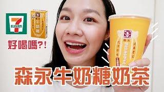 梅根吃喝時間#28│7-11限量的「森永牛奶糖奶茶」試喝!有雷嗎?值得買嗎?!| Megan Zhang
