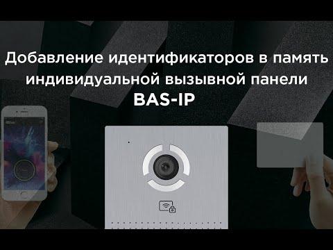 Настройка BAS-IP: как добавить идентификаторы в память индивидуальной вызывной панели BAS-IP?
