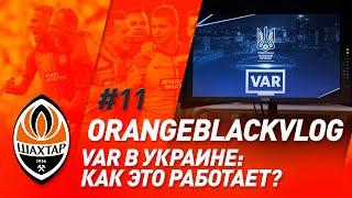 Как работает VAR в Украине OrangeBlackVlog о матче с Днепром 1