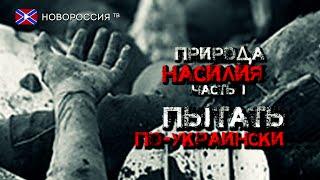 18 + Природа Насилия часть I. Пытать по-украински