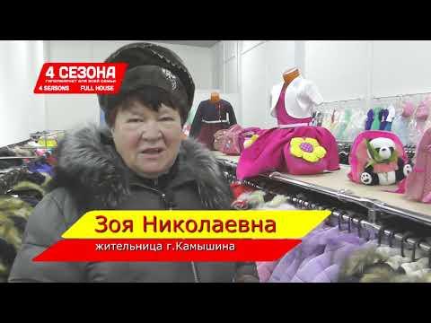 "Открылся магазин""4 сезона"" на ул.Тургенева,33."