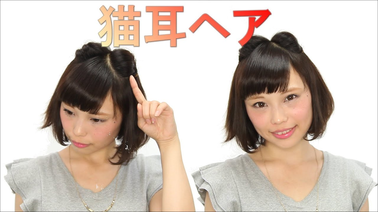 猫耳ヘア 【ヘアアレンジ】hair arrange tutorial