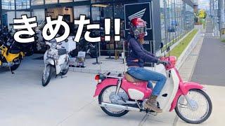 【バイク契約】スーパーカブ110/125!クロスカブ!ハンターカブ!乗ってみてこれに決めた!