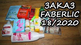 Заказ Faberlic по каталогу 18 2020 Уход за телом бытовая химия и вкусняшки