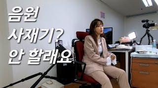 [전지윤을 만나다] 4.8평 사무실 차린 '전직' 포미닛
