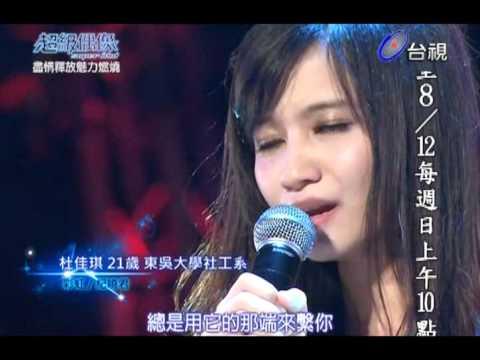 【超級偶像7】杜佳琪 : 彩虹/紀曉君 (20120630 校園組36取27強 )