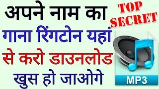 How to make my name ringtone & song Hindi Urdu