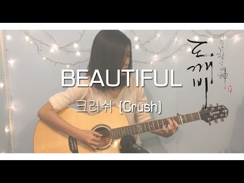 Beautiful - 크러쉬 (Crush) [도깨비 OST] - Fingerstyle Cover [TAB]