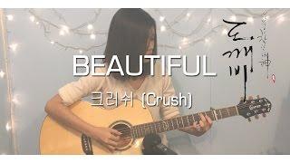 Beautiful - 크러쉬 (Crush) [도깨비 OST] - Fingerstyle Cover [TAB]