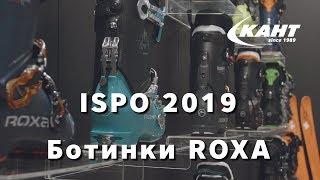 горнолыжные ботинки Roxa в 2019-20 году: интервью с Эдуардо Розато на ISPO 2019