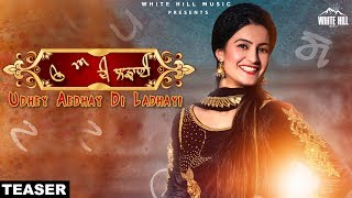 Udhey Aedhay Di Ladai (Teaser) Emanat Preet kaur | Rel. On 28th June | White Hill Music