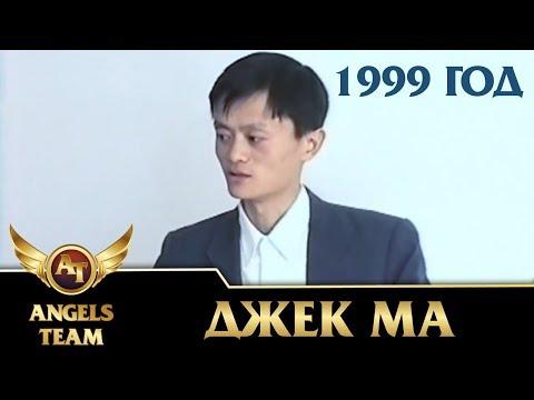 Джек Ма. 1999 год
