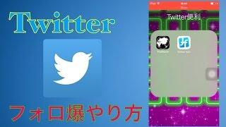 Twitterフォロ爆やり方 詳しく説明編 thumbnail