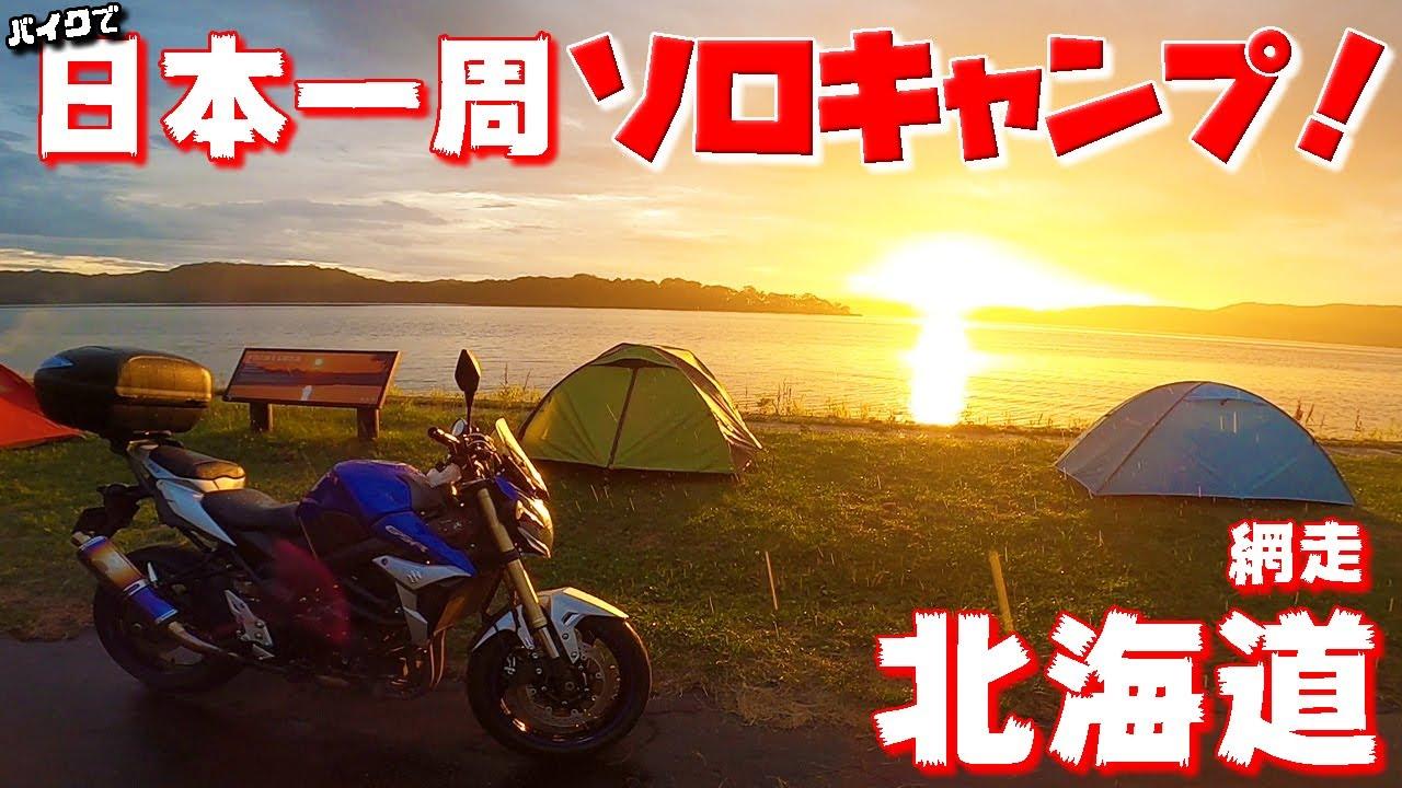 バイクで日本一周キャンプツーリング【北海道】網走、オホーツクの塔、呼人浦キャンプ場。【第20話】