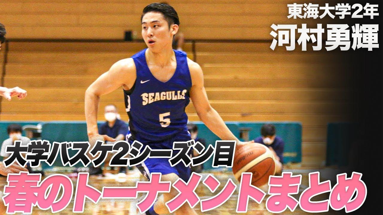 【魅惑のアシスト】シュートを演出する司令塔・河村勇輝の大学バスケ2シーズン目