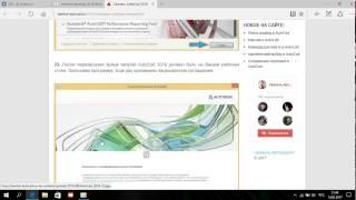 AutoCad 2016 скачать бесплатно русская версия. Автокад для чайников
