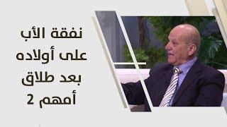 المحامي مروان المعايطة و د. حسين الخزاعي - نفقة الأب على أولاده بعد طلاق أمهم 2