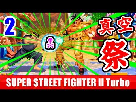 [2/3] Ryu with SUPER-BAR ALWAYS MAX - SUPER STREET FIGHTER II Turbo