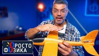 Аэродинамика | ПРОСТО ФИЗИКА с Алексеем Иванченко