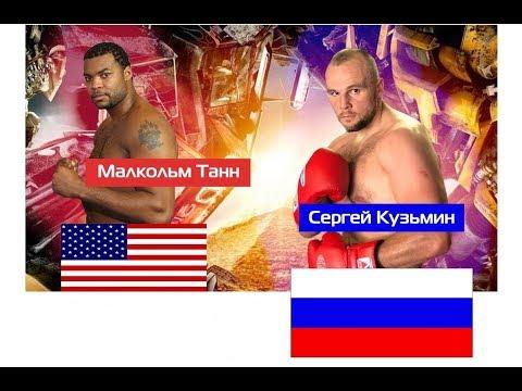 Сергей Кузьмин - Малькольм Тэнн / Sergey Kuzmin - Malcolm Tann