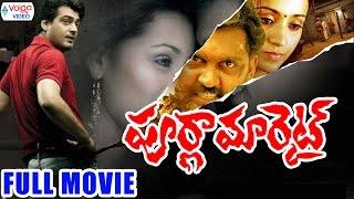 Poorna Market Latest Telugu Full Movie || Ajith Kumar, Trisha ||  2017 Telugu Movies