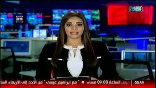 نشرة الواحدة بعد منتصف الليل من #القاهرة_والناس 19 أكتوبر
