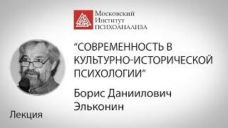 """Лекция Б.Д. Эльконина """"Современность в культурно-исторической психологии"""""""