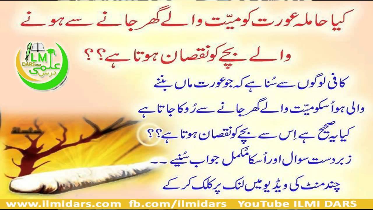 Pregnent aurat ka Mayyat wale Ghar men jana kesaBy Mufti Akmal