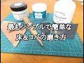 【レザークラフト】5分で分かる!最も簡単でキレイなコバ磨き、床磨きのやり方。