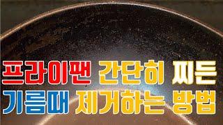 [프라이팬 기름때 간단제거]특히 가장자리 찌든 기름때 …