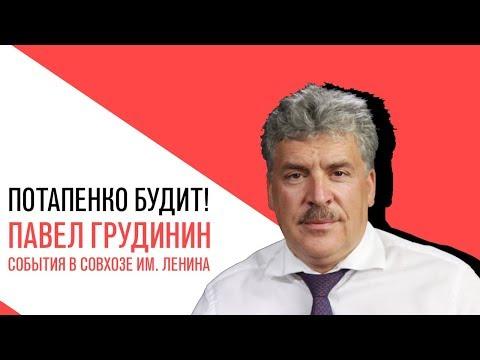 «Потапенко будит!»: Павел
