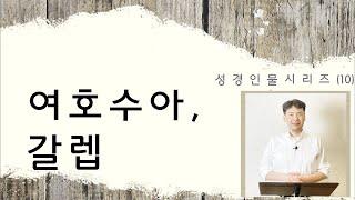 성경공부: 성경인물 10 - 여호수아, 갈렙 - 문신언 목사