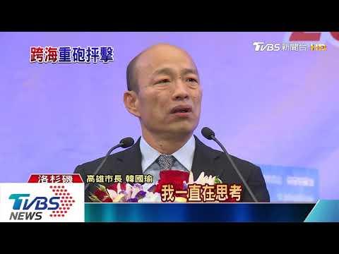 【十點不一樣】韓國瑜訪洛城 諷三任總統 砲轟執政黨