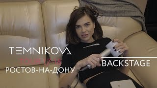 Ростов-на-Дону (Backstage) - TEMNIKOVA TOUR 17/18 (Елена Темникова)