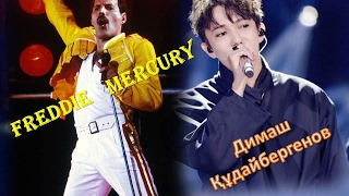 DIMASH/FREDDIE    MERCURY.  THE SHOW MUST GO ON.  Шок-шоу продолжается