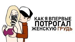 Стал Мужчиной анимация