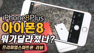 [제품대여] 아이폰8 플러스 아이폰7과 달라진 점은 뭐…