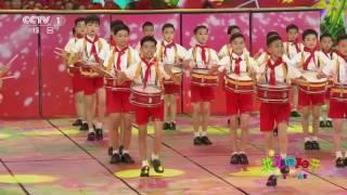 [2017六一晚会] 20170601尾声歌舞《我们是共产主义接班人》 表演:北京市第五   CCTV