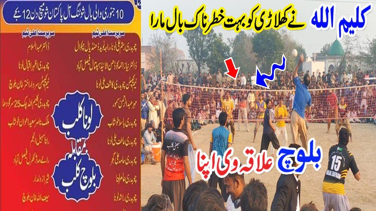 Download Akhtar Khan Baloch Shooting Volleyball New Match 10-01-2021| Volleyball Match 2021 | Best Match 2021