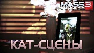 Mass Effect 3 ►Похороны Тейна [Кат-сцены]