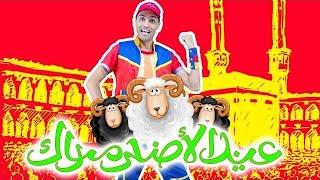 اغاني اطفال عيد الاضحى   عمو صابر