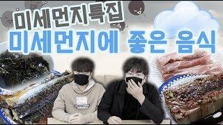 미세먼지특집 미세먼지에 좋은 음식 vs 나쁜 음식!! - 각자먹방