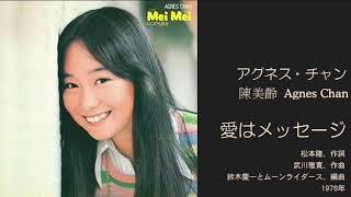 """アグネス・チャン「愛はメッセージ」 from album """"Mei Mei いつでも夢を"""" 1976年"""