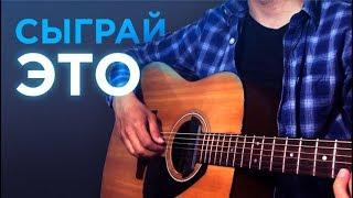 Мелодия, которую должен выучить КАЖДЫЙ гитарист